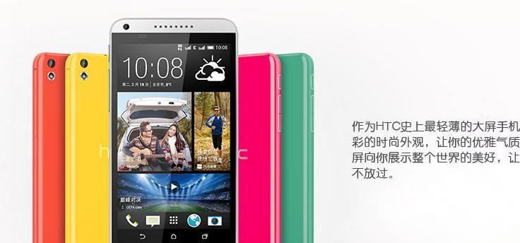 HTC Desire 816 gespot in twee nieuwe kleuren